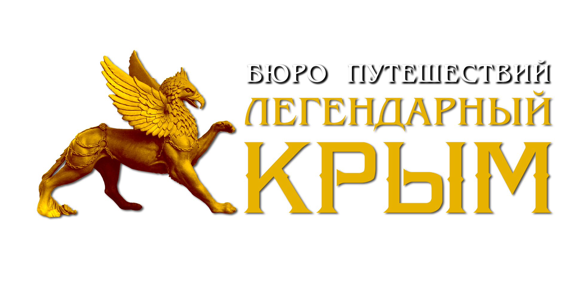 Бюро путешествий «Легендарный Крым»